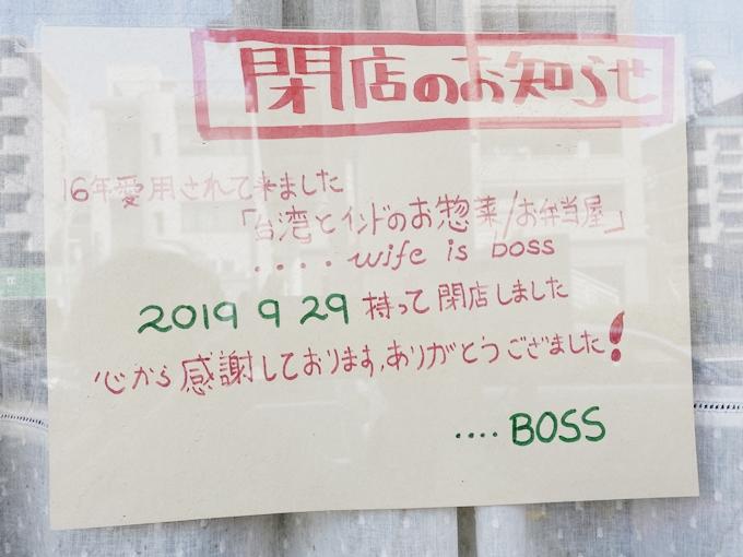 サニー・フランシスさんのお店wife is boss閉店
