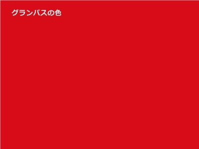 グランパスの赤