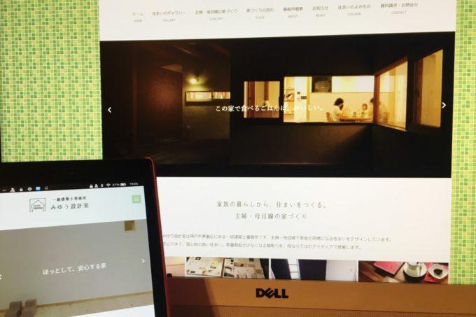 みゆう設計室のホームページ