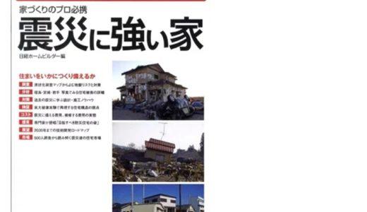 【本】震災に強い家