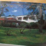アアルトのマイレア邸書籍
