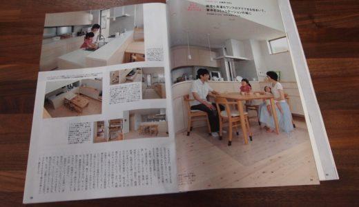 【雑誌掲載】月刊ハウジング10月号に掲載されました