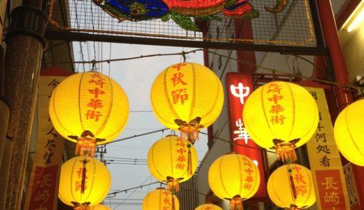 長崎へサッカー旅!港町、外国人の多い街、坂のある街