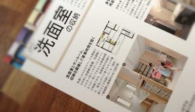 月刊ハウジング4月号に掲載