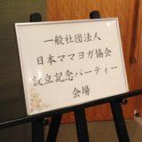 日本ママヨガ協会設立記念パーティ