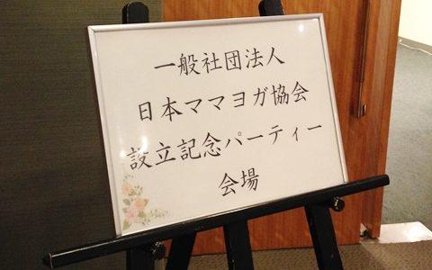 ママの笑顔と子どもの未来を創る~一般社団法人日本ママヨガ協会の設立記念パーティ