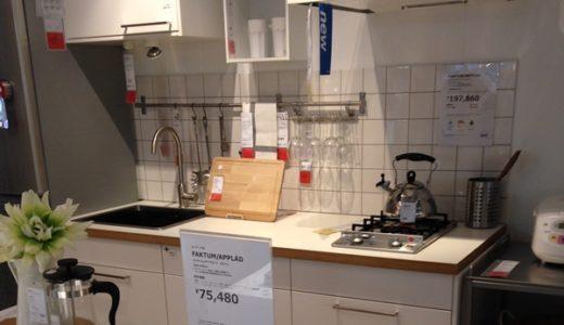IKEA時間とインテリアを一緒に楽しみませんか?