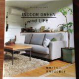 インドアグリーンの本