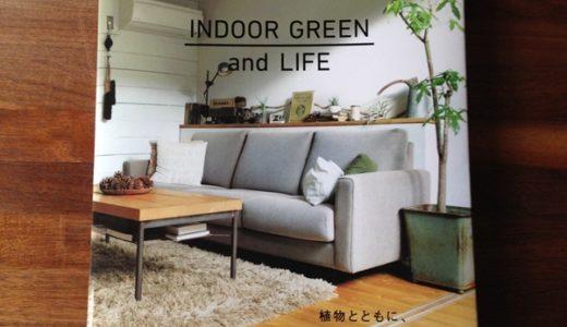 インドアグリーン~植物とともに気持ちよく暮らす