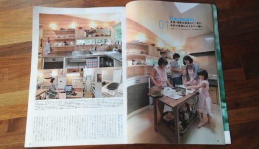 月刊ハウジング11月号に掲載~森を望む家