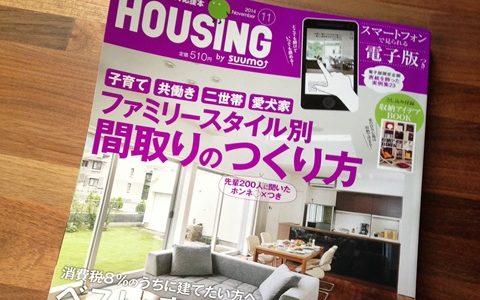 月刊ハウジング11月号に掲載~インナーテラスのある家