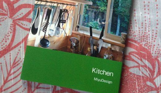【主婦目線の家づくり実例講座】自分仕様のキッチン実例講座