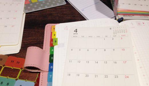 今年を綴る手帳、来年を綴る手帳