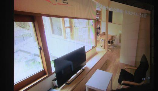 住人十色、「森を望む家」をTVで紹介していただきました!!